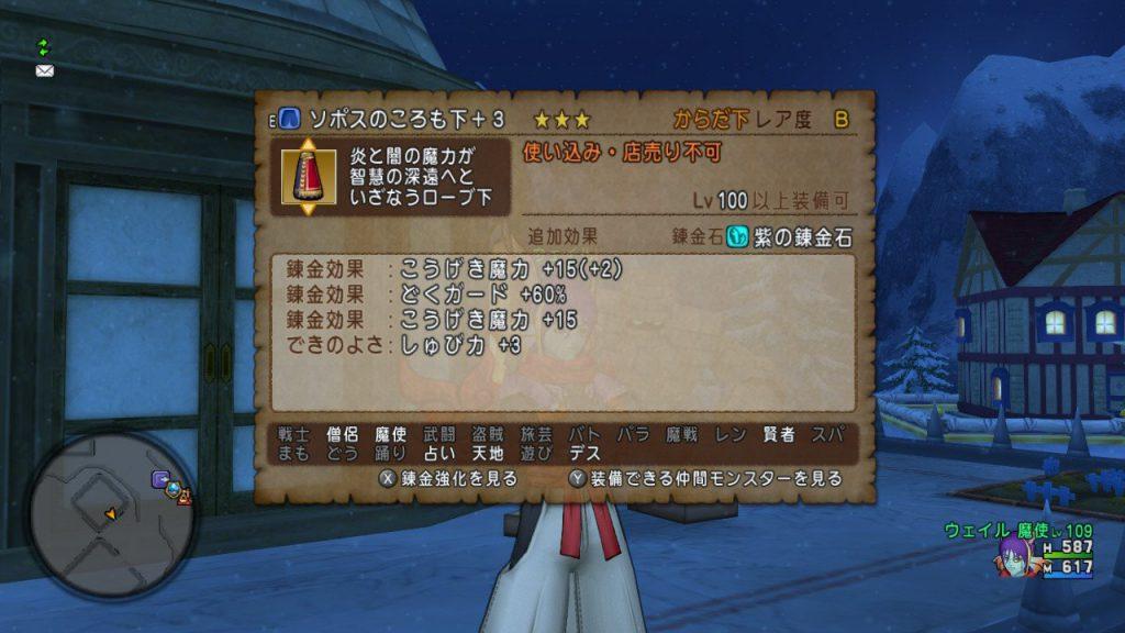 ダーク 5 10 ドラクエ キング