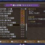 【Ver5.2情報】宝珠大改修でかなり使いやすくなりそう!