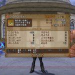 【白宝箱】短剣 クレセントダガーをドロップするモンスター情報