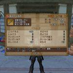 【白宝箱】片手剣 呪印のつるぎをドロップするモンスター情報
