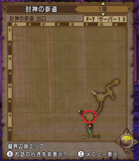 封神の参道1階