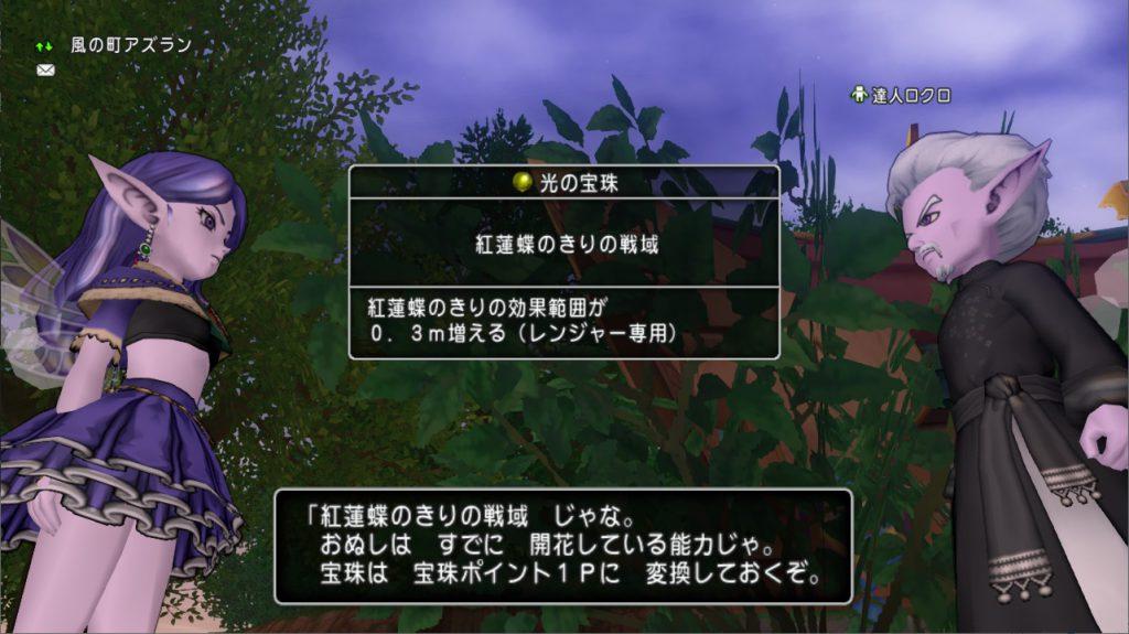 紅蓮蝶のきりの戦域の宝珠