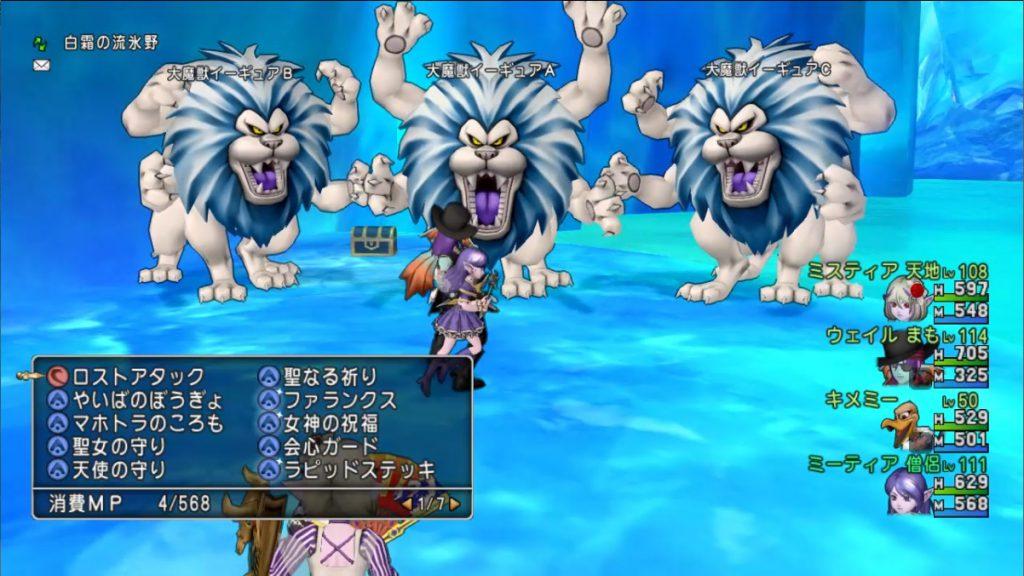 大魔獣イーギュア1戦目開幕