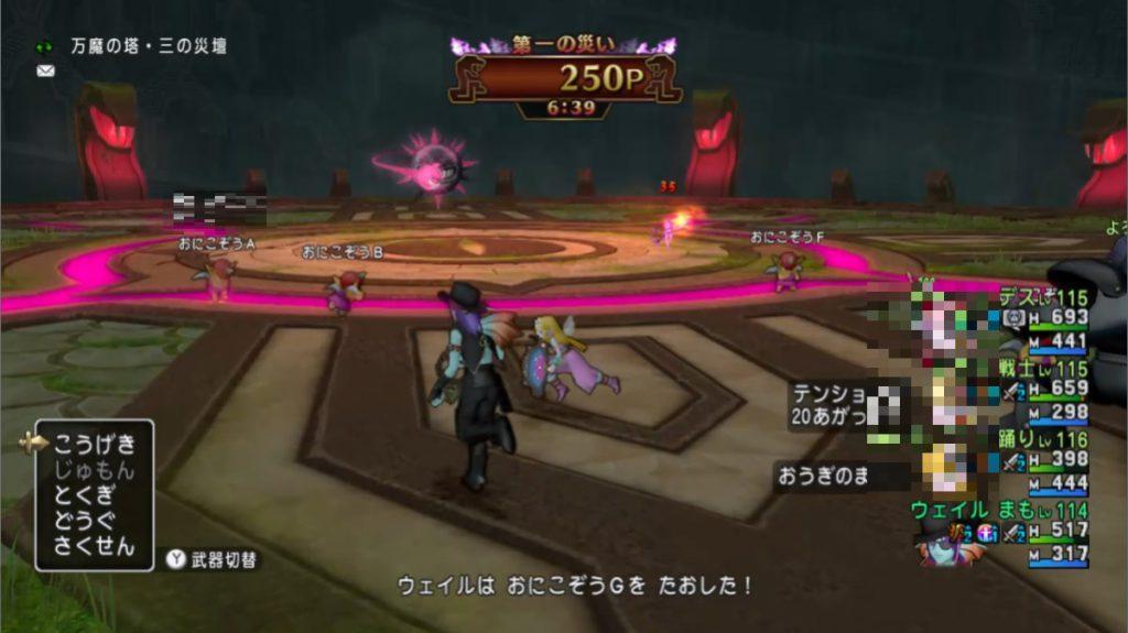 オノ戦士入り万魔の塔3
