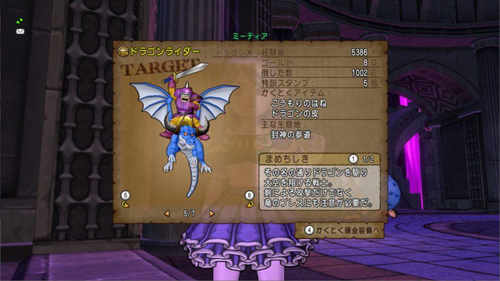 ドラゴンライダーの図鑑情報