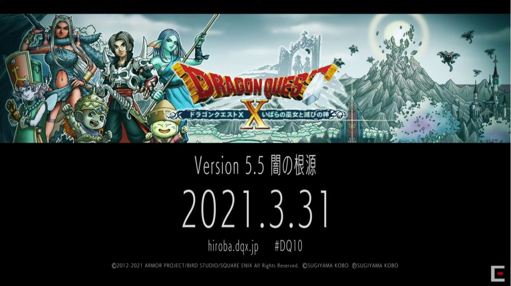 ドラゴンクエスト10Ver5.5リリース日
