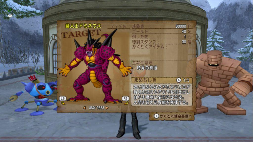 魔人王ドミネウス