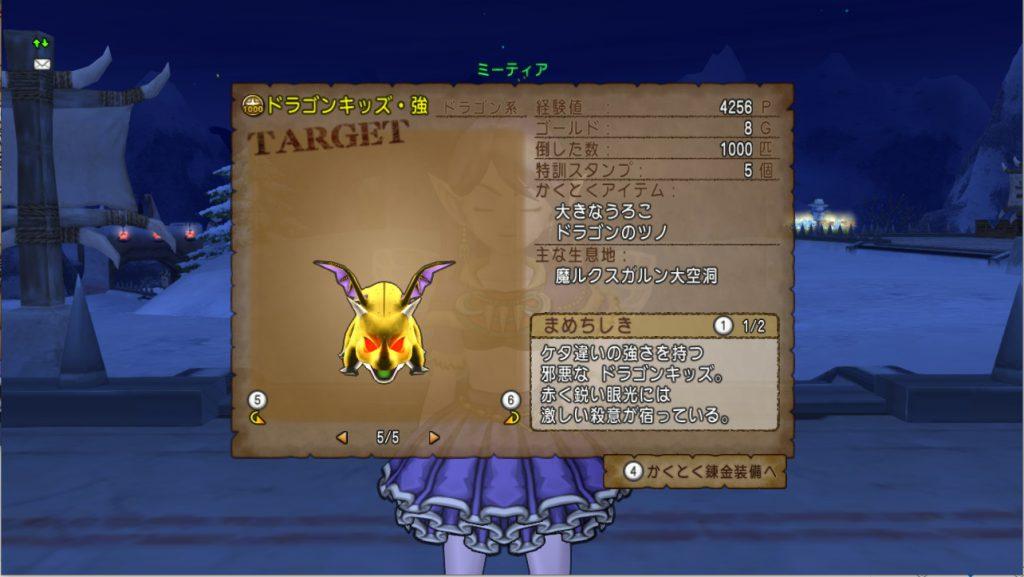 ドラゴンキッズ・強の図鑑情報