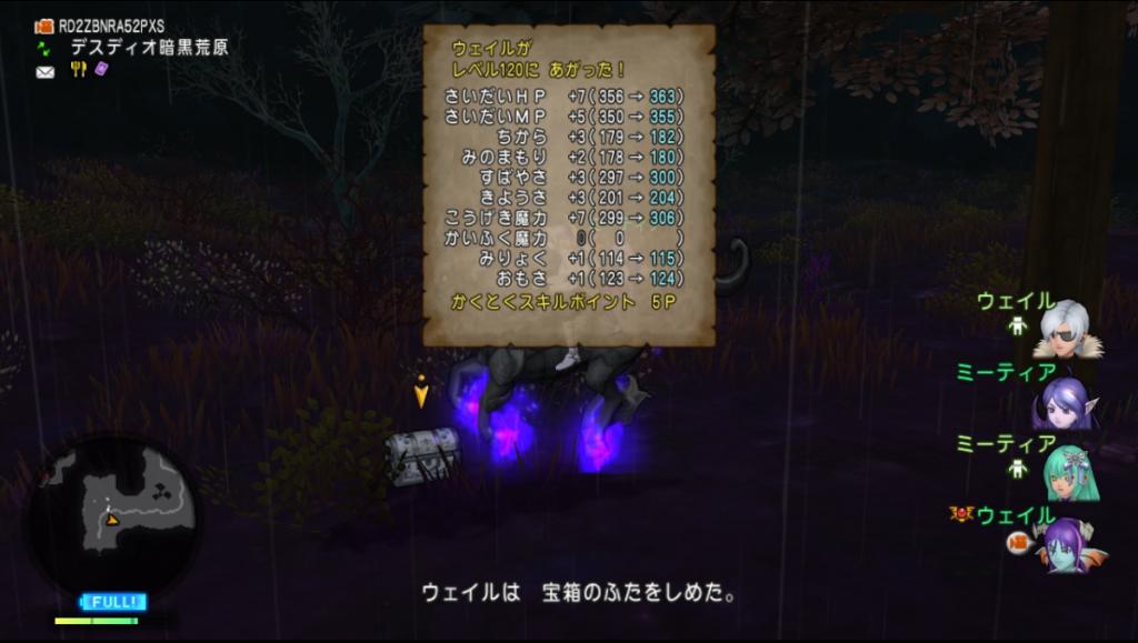魔法使いLv120