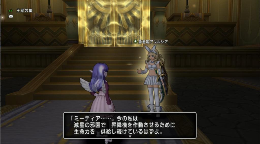 王家の迷宮でのアンルシア
